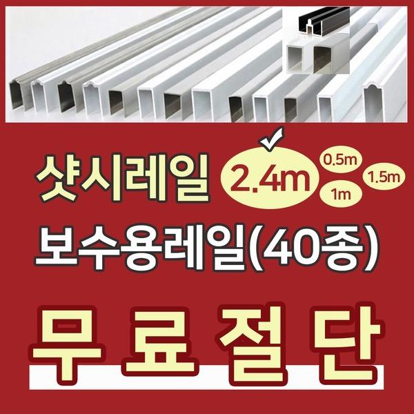 깨진샤시레일수리/깨진하이샤시레일보수/하이샷시/