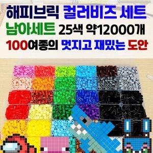 컬러비즈 남아 세트 100종 무료도안 (어몽어스 포함)
