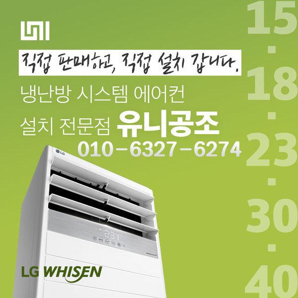 LG휘센 인버터 냉난방기 냉온풍기 PW0603R2SF/15형