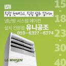 LG 인버터 냉난방기 냉온풍기 유니공조 30형PW1103T2FR