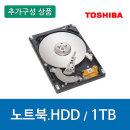 HDD 추가장착 . 1TB.HDD 추가장착.