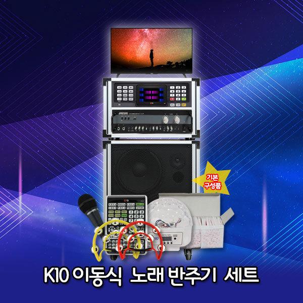 태진 K10 노래방 반주기 노래방 풀세트