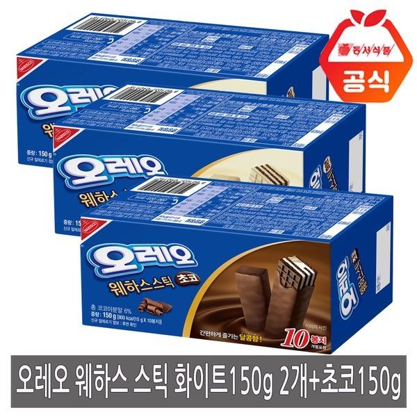 오레오웨하스스틱 화이트 150g+150g+초코150g