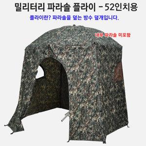 호봉 밀리터리플라이 52인치용(파라솔 미포함) 낚시