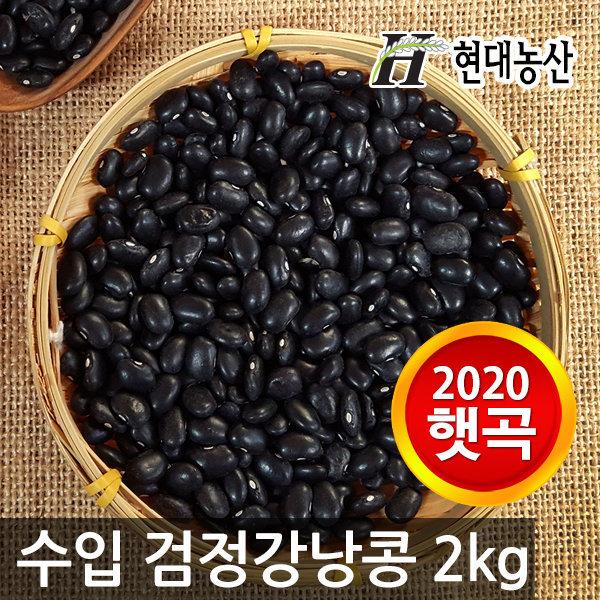 미국산 검정강낭콩 2kg /원산지 캐나다산
