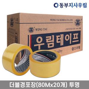 OPP 박스테이프 투명 L20-더블경포장(80Mx20개)투명1개