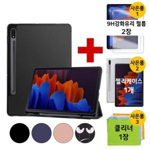 강화유리2장+젤리 갤럭시탭S7/S7플러스 북커버케이스