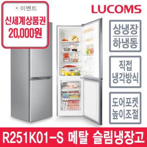 루컴즈전자 R251K01-S 상냉장 하냉동 250L 슬림냉장고