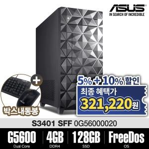 커머셜 데스크탑 S3401SFF-0G56000020 행사가 32만