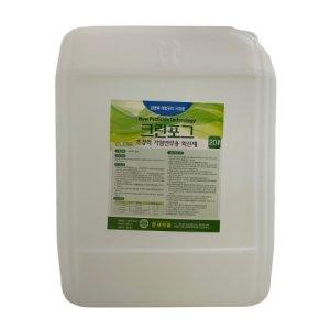 살균 살충 대용량 확산제 크린포그20리터 연무 연막