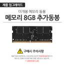15U40N-GR36K 전용 8G 동봉상품