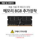 15U40N-GR36K 전용 8G 개봉설치 상품