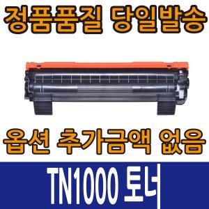 브라더호환토너 TN1000 검정 HL1110 DCP1510 MFC1810