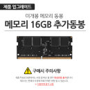 15U40N-GR36K 전용 16G 동봉상품
