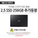 15U40N-GR36K 전용 2.5인치 SSD 256G 동봉