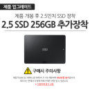 15U40N-GR36K 전용 2.5인치 SSD 256G 장착
