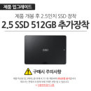 15U40N-GR36K 전용 2.5인치 SSD 512G 장착