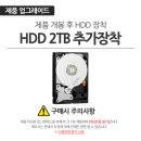 15U40N-GR36K 전용 HDD 2TB 장착