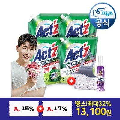 [액츠] 액체세제 퍼펙트 안티박 2.2L 4개 +싱크대정리+영탁80
