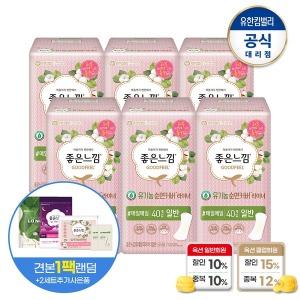 유기농 순면 팬티라이너 일반 40매X6팩/생리대 /증정