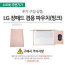 15U40N-GR36K 전용 파우치 겸용 장패드 핑크