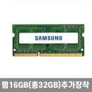 ㅡRAM16GB(총32GB)추가 NT850XCJ-YC716 단품구매불가