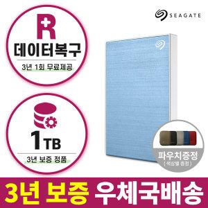 외장하드 1TB 블루 New Backup Plus +정품+파우치증정+