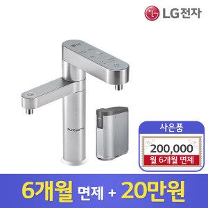 케어솔루션 정수기렌탈 최대20만원 + 최대6개월 혜택