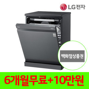 LG 식기세척기 렌탈 DFB22MR 6개월무료+10만원상품권