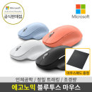 Microsoft 에고노믹 블루투스 마우스 무선마우스 정품