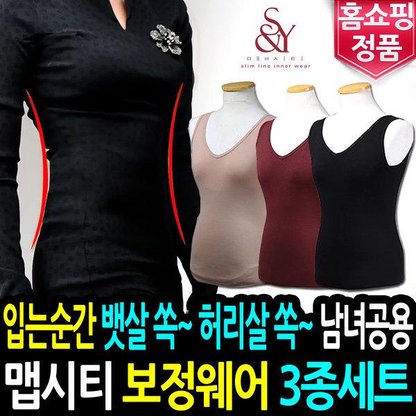 맵시티 남자 여성 보정속옷 뱃살 보정나시 3종 세트