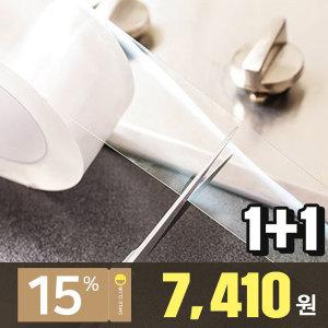 틈새차단 만능 실리콘 테이프 5cmx10m 1+1
