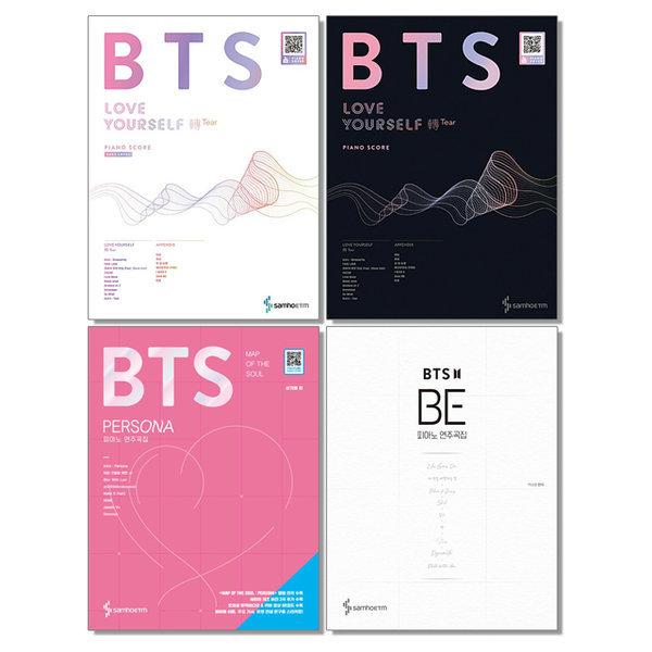 BTS 방탄소년단 러브 유어 셀프 전 티어 피아노 스코어 이지 페르소나 BE 피아노 악보