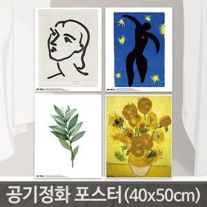 에어월 공기정화 포스터 인테리어/해바라기/명화