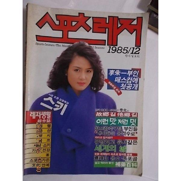 스포츠레저     /(싱싱한 사계절의 잡지/1985년 12월호/하단참조)