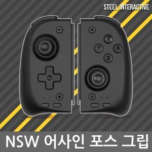닌텐도 스위치 조이콘 NS 어사인 포스 그립 컨트롤러