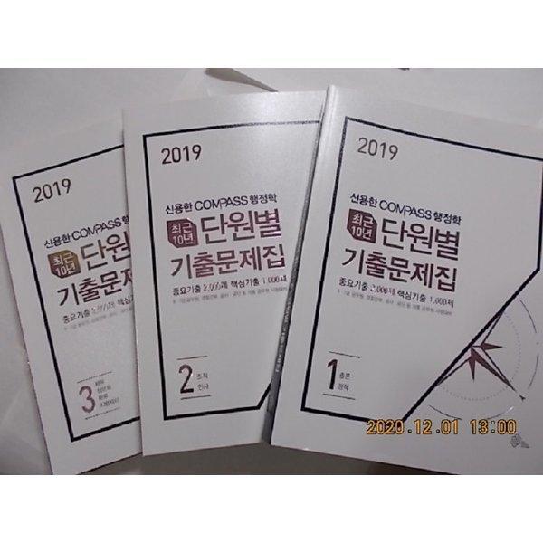 2019 신용한 compass 행정학 최근 10년 단원별 기출문제집    /(전3권/하단참조)