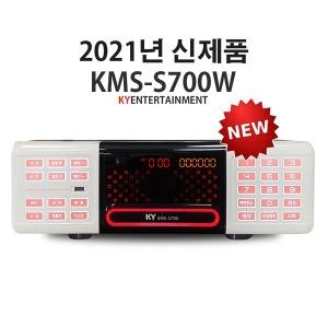금영 업소용반주기 KMS-S700W 노래방 반주기 신제품