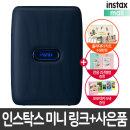 포토프린터 미니 링크 다크데님 +앨범+액자세트 증정