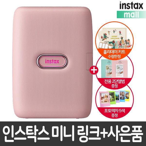 포토프린터 미니 링크 더스트핑크 +앨범+액자세트 증정