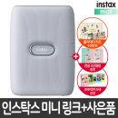 포토프린터 미니 링크 애쉬화이트 +앨범+액자세트 증정