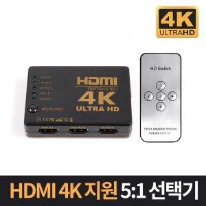 5포트 4K HDMI 선택기 영상 공유기 셀렉터 스위치 PC