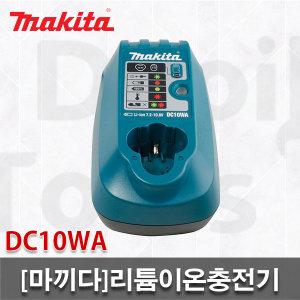 마끼다 리튬이온/충전기/DC10WA/7.2V/10.8V/배터리충