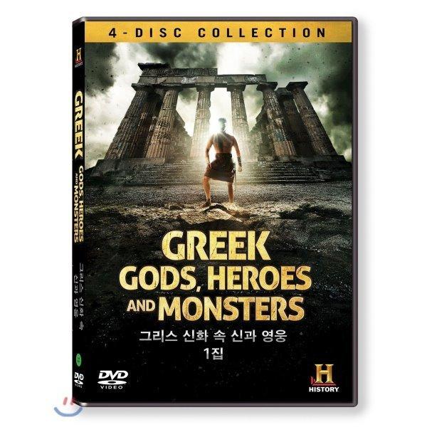 히스토리 채널 : 그리스 신화 속 신과 영웅 1집 (4Disc)