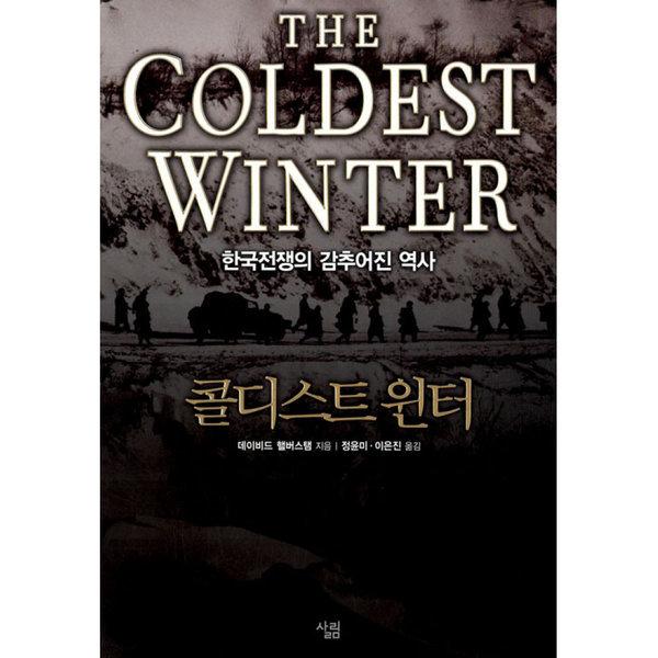 콜디스트 윈터 -한국전쟁의 감추어진 역사 (양장)