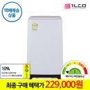 (최종229000) 1등급 미니세탁기 ILW-300BHW 택배배송