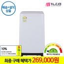 (최종269000) 1등급 미니세탁기 ILW-300BHW 배송설치