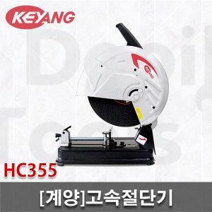 계양 고속절단기/HC355/14인치/HC-14K 후속/NHC-14D/