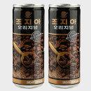 조지아오리지널240ml 마일드캔커피 캔음료