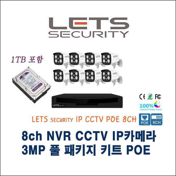 LETS 8채널 NVR 녹화기 3MP IP CCTV 디지털POE고급형